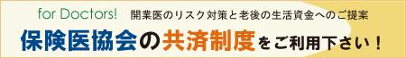 doctor_banner_kyosaiseido450.jpg