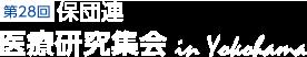 第28回 保団連医療研究集会 in Yokohama