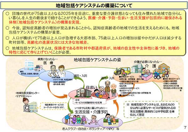 20150312chiikihoukatu-image.jpg