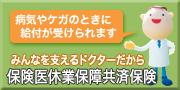 ikyuho_banner_180x90_green.png