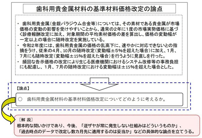 20210901danwa-01.jpg